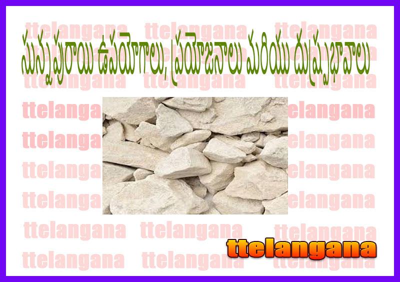 సున్నపురాయి ఉపయోగాలు, ప్రయోజనాలు మరియు దుష్ప్రభావాలు