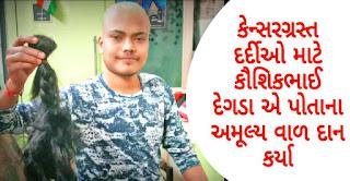 Kaushik degada,donate hair for cancer patients