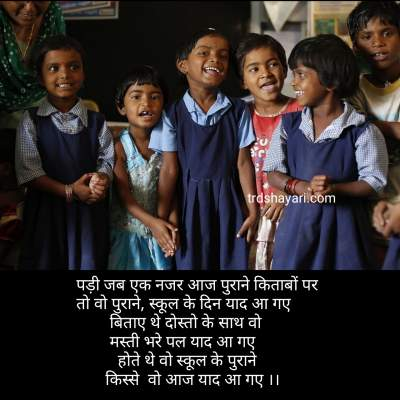 Missing school days shayari status