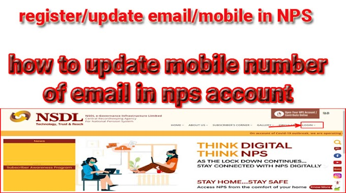 how to change mobile number or email id in nps account