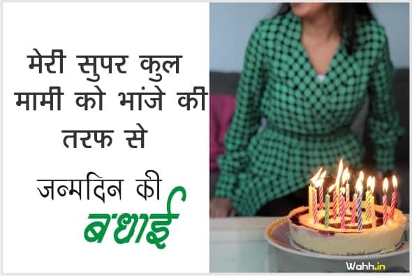 Happy Birthday Status For Mami In Hindi