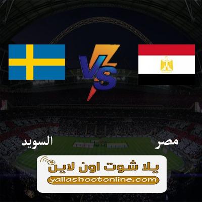 مباراة مصر والسويد اليوم