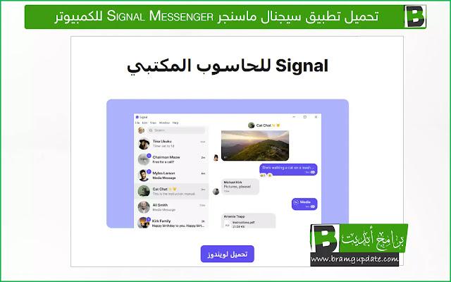 تحميل برنامج سيجنال ماسنجر Signal Messenger للكمبيوتر - موقع برامج أبديت