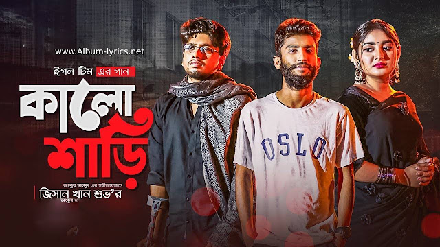 কালো শাড়ি  গানের লিরিক্স - জিসান  Kalo Shari Song Lyrics In Bengali  Kalo Shari Mp3 Song Download 