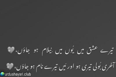 Tery Ishq Mein Youn Mein Nelaam Ho Jaon..  Akhri Boli Teri Ho Aur Mein Tery Naam Hojaon..!!  #lovepoetry #poetry #shayari