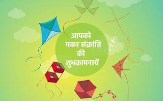 makar sankranti photo quotes in hindi