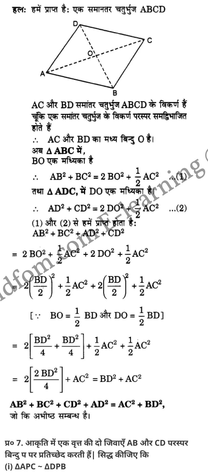 class 10 maths chapter 6 hindi medium 69