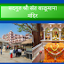 सदगुरु श्री संत बाळूमामा समाधि मंदिर | Sadguru Shri Sant Balumama Samadhi Temple