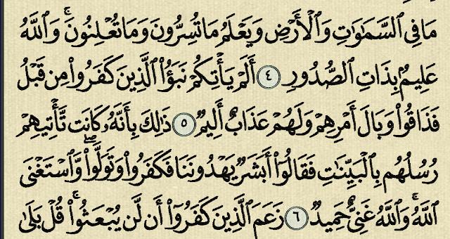 شرح وتفسير سورة التغابن Surah At-Taghabun,