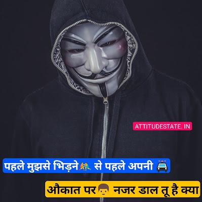 """""""Attitude Shayari In Hindi [2020) एटीट्यूड"""""""