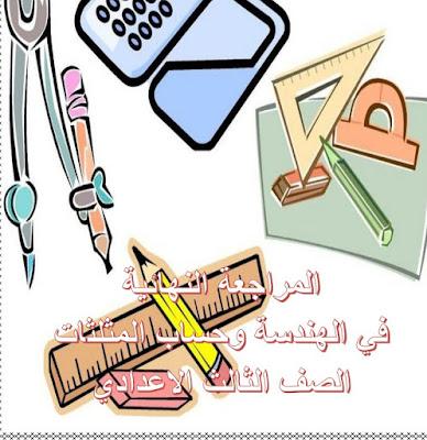 حمل ملخص الرياضيات للصف الثالث الاعدادي (أهم الاسئلة والمسائل والامتحانات مجمعة من كتب الوزارة والكتب الخارجية )