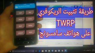 طريقة تثبيت ريكوفري معدل على هواتف سامسونج How to install recovery twrp on samsung