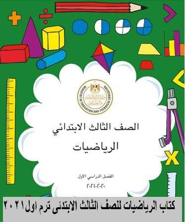 كتاب الرياضيات للصف الثالث الابتدئى ترم اول 2021 – كتاب الطالب رياضيات تالتة ابتدائى ترم اول2021 pdf