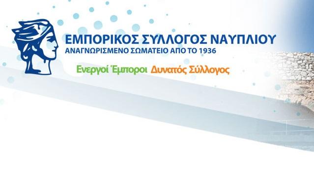 Πως θα λειτουργήσουν στο Ναύπλιο τα καταστήματα από την Δευτέρα 25 Ιανουαρίου