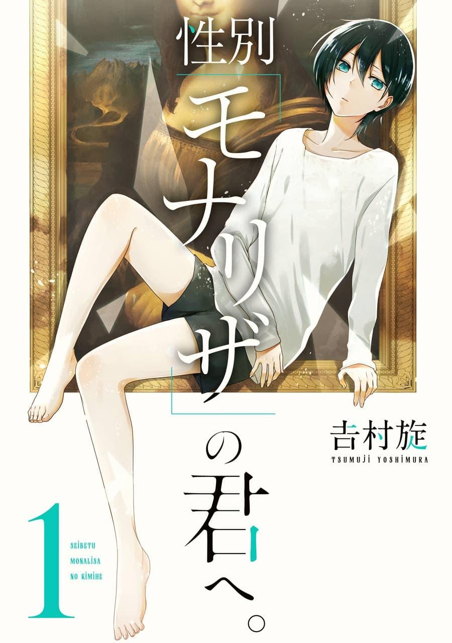 Seibetsu mona lisa no kimi he ตอนที่ 1 ฤดูใบไม้ผลิครั้งที่สิบแปด