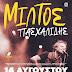 Ο Μίλτος Πασχαλίδης- LIVE  αύριο Στην ΠΡΕΒΕΖΑ!