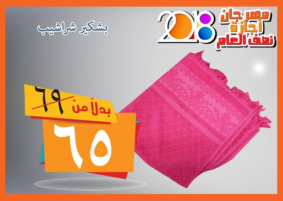 عروض فتح الله جملة ماركت الجديدة من 25 يناير حتى 31 يناير 2018 فروع معينة