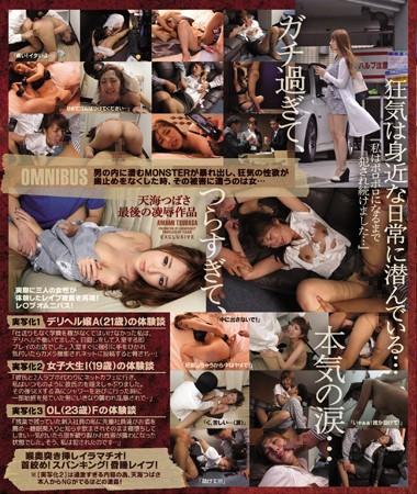 Last Of Rape Work [HD]