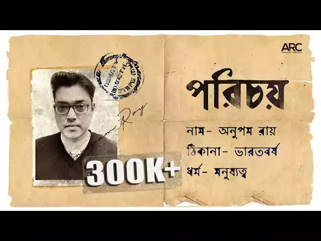 Porichoy (পরিচয়) Lyrics - Anupam Roy