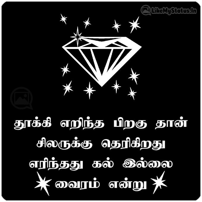 வைரம்... Manithargal Tamil Quote With Image...