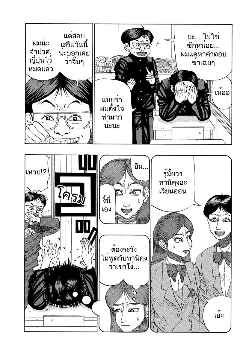 อ่านการ์ตูน Tanikamen ตอนที่ 13 หน้าที่ 4