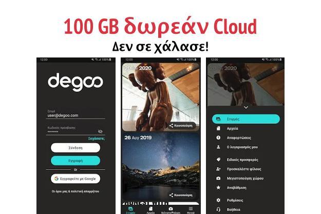 δωρεάν 100 GB Cloud χώρος αποθήκευσης!
