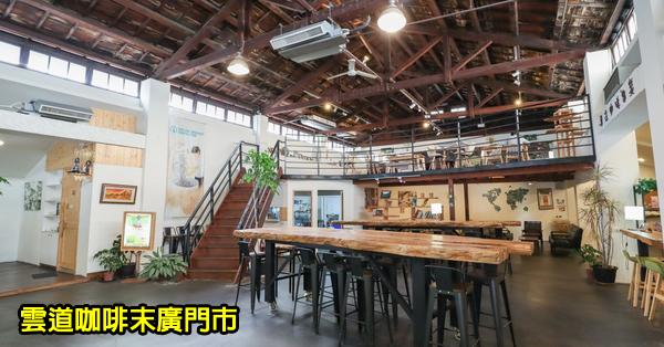 台中豐原|雲道咖啡末廣門市|百年建築|空間寬敞舒適|近豐原車站