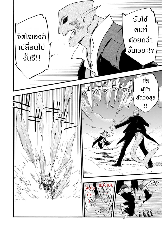 อ่านการ์ตูน Ossan Boukensha Kein no Zenkou ตอนที่ 12 หน้าที่ 50