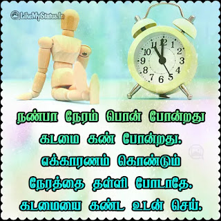 Usefull Tamil Quote Image