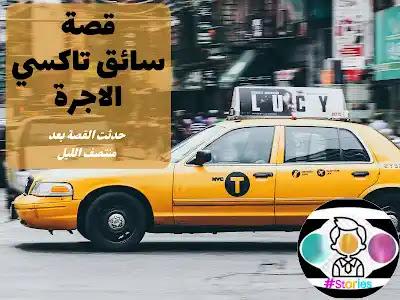 انتبه ايها السائق المحترف(سائق سيارة أجرة مواضيع مرعبة حدثت له بعد منتصف الليل)