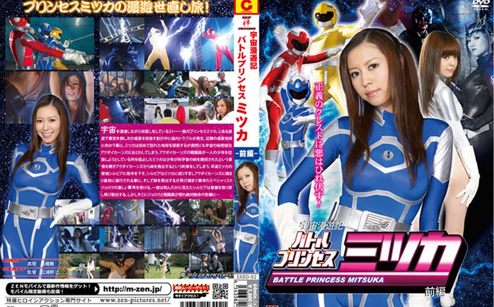 ZARD-92 Battle Princess Mitsuka Vol. 1 – Sejarah Perjalanan Luar Angkasa