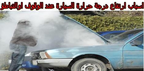 اسباب ارتفاع درجة حرارة السيارة عند الوقوف