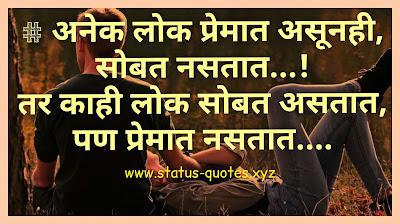Marathi love Shayari for husband  Marathi love Shayari for gf  Marathi love Shayari sad  Marathi love Status   Marathi love Status for gf/bf etc