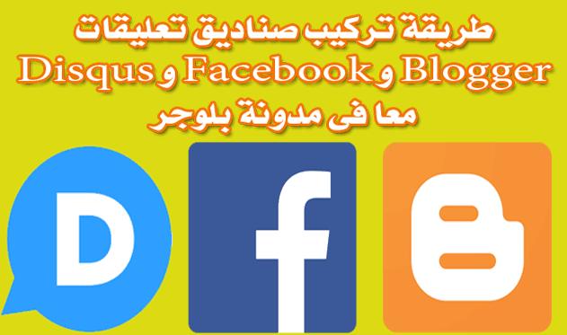 طريقة تركيب صناديق تعليقات Blogger و Facebook و Disqus معا فى مدونة بلوجر