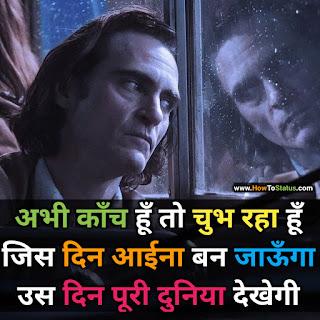 Instagram Status in Hindi