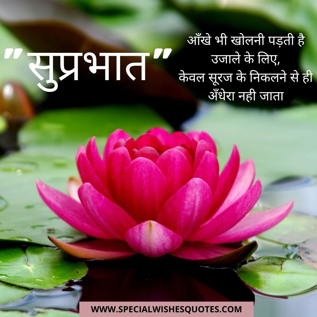 suprabhat quotes images