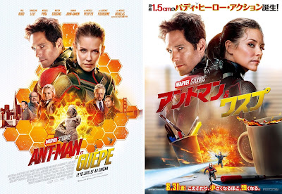Marvel's Ant-Man and The Wasp International Theatrical One Sheet Movie Posters