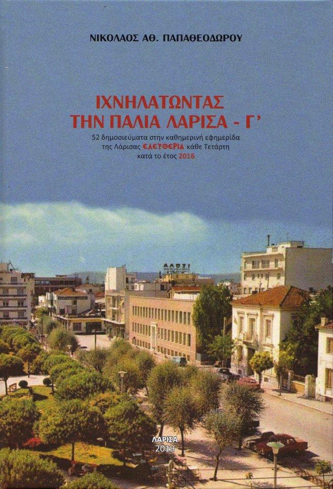 Παρουσιάζεται ο Γ' τόμος του «Ιχνηλατώντας την παλιά Λάρισα»