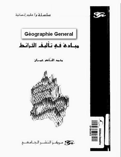 تحميل كتاب مبادئ علم الخرائط pdf