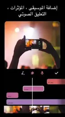 تحميل برنامج لتعديل وتصميم الفيديو للاندرويد والايفون مجاناً