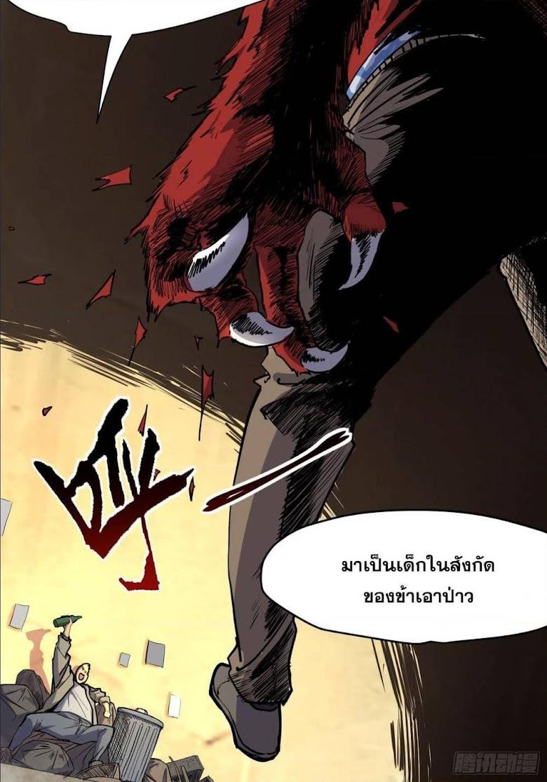 SiYe Ren - หน้า 11
