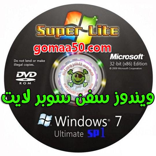 ويندوز سفن سوبر لايت | Windows 7 Super Lite x86| ابريل 2019