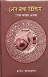 চেপে রাখা ইতিহাস - আল্লামা গোলাম আহম্মদ মুর্তজা Chepe Rakha Ityhash pdf by Allama Golam Mortoja pdf