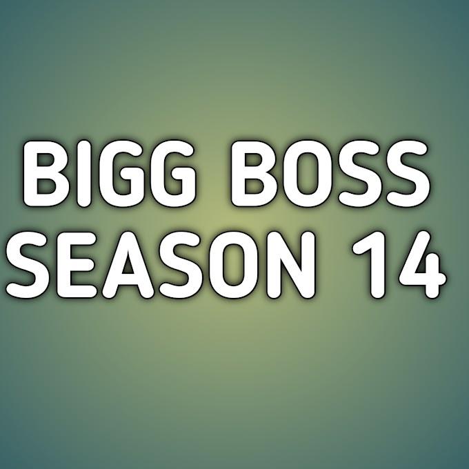 Bigg Boss 14: बिग बॉस में कैसे जाए और ऑडिशन कैसे दें
