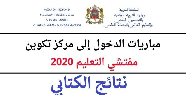 نتائج التفتيش 2020