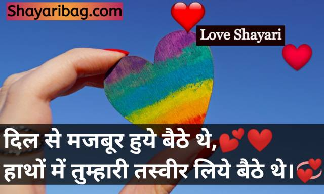 Love Ki Shayari Download