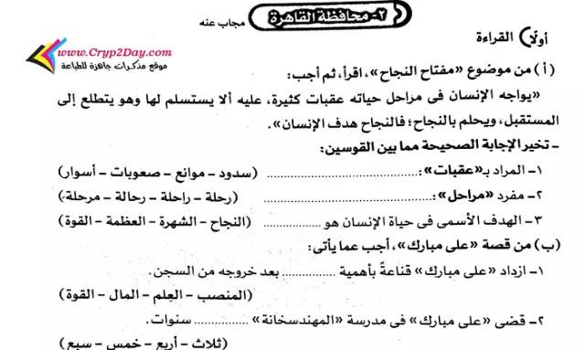 امتحانات لغة عربية للصف السادس الابتدائي ترم اول 2021 - 2022