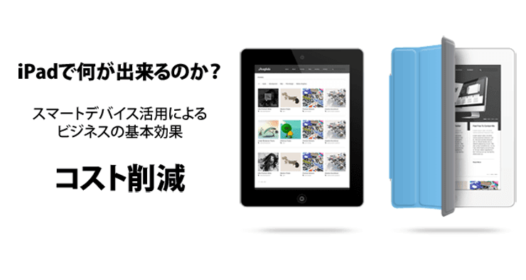 iPadペーパーレス化事例