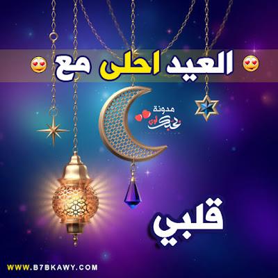 العيد احلى مع قلبي