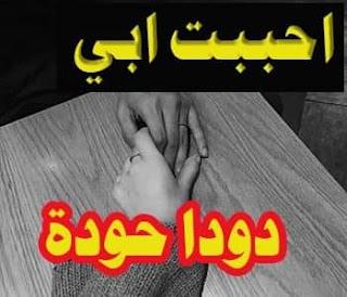 رواية احببت ابي البارت الثاني 2 بقلم دودا حودا